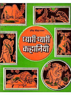 प्यारी-प्यारी कहानियाँ - Enlightening Stories for Neo-Literates (An Old Book)