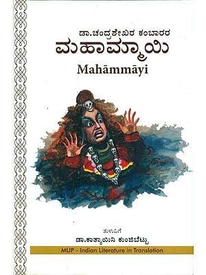 Mahammayi (Kannada)