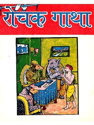 रोचक गाथा- Interesting Saga (An Old Book)