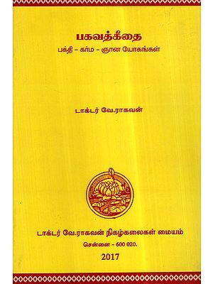 Bhagavat Gita (Tamil)