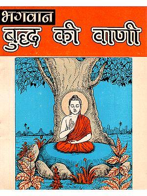 भगवान बुद्ध की वाणी- Teachings of Lord Buddha (An Old Book)