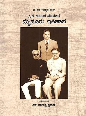 Chirista Shaka 1800 Ra Modalina Mysooru Itihasa (Kannada)