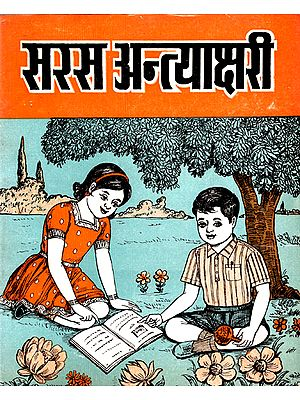 सरस अन्त्याक्षरी- Easy Antakshari - A Collection of Short Poems (An Old Book)