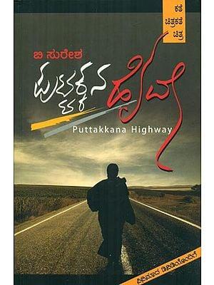 Puttakkana Highway (Kannada)