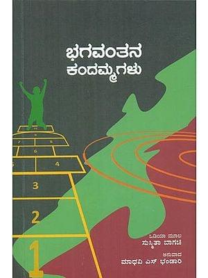 Bhagavantana Kandam Magalu (Kannada)