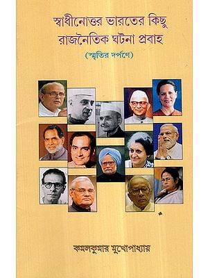 Swadhinatar Bharater Kichhu Rajnoitik Ghatona Prabha (Bengali)