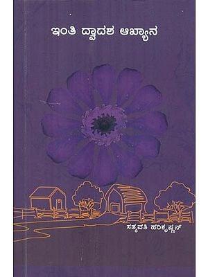 Inti Dvadasha Akhyana (Kannada)