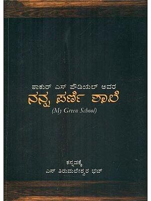 Nanna Parni Shale- My Green School (Kannada)