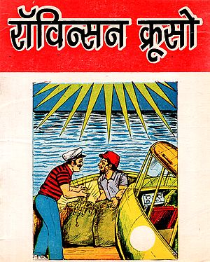 रॉबिन्सन क्रूसो- Robinson Crusoe - Courageous Saga (An Old Book)