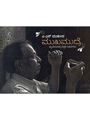 Mukha Mudre- Kyameradalli Kannada Saahitigalu