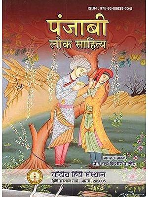 पंजाबी लोक साहित्य - Punjabi Folk Literature
