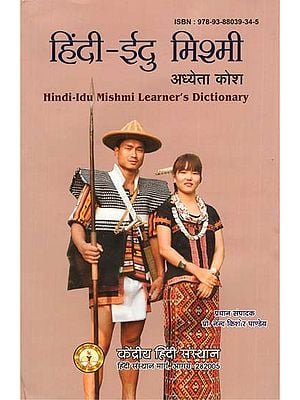 हिंदी-ईदु मिश्मी अध्येता कोश - Hindu-Idu Mishmi Learner's Dictionary