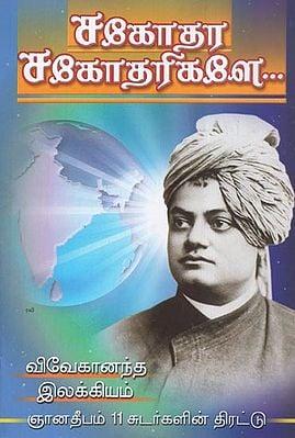Sagodhara Sagodharigale (Tamil)