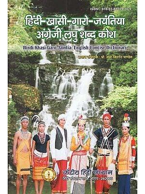 हिंदी-खासी-गारो-जयंतिया अंग्रेजी लघु शब्द कोश - Hindi-Khasi-Garo-Jaintia English Concise Dictionary