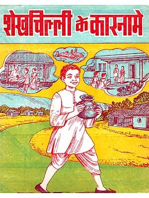 शेखचिल्ली के कारनामे- Adventures of Sheikh Chilli - Interesting Comedy Story (An Old Book)