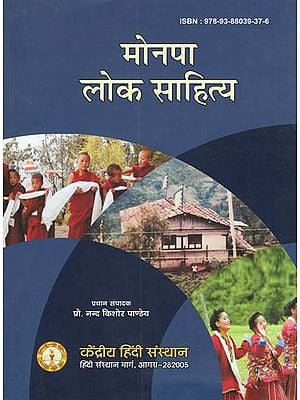 मोनपा लोक साहित्य - Monpa Folk Literature