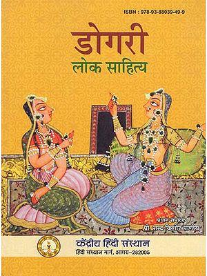 डोगरी लोक साहित्य - Dogri Folk Literature