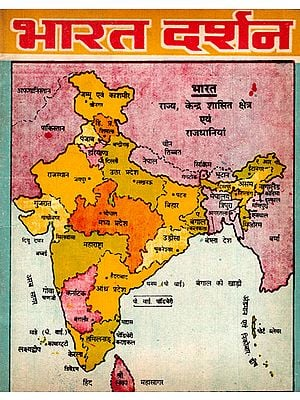 भारत दर्शन- Bharat Darshan - State-Wise Comprehensive Information of The Great India (An Old Book)
