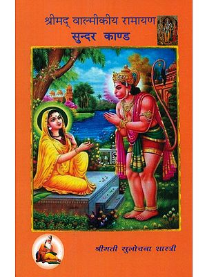 श्रीमद् वाल्मीकीय रामायण सुन्दर काण्ड- Shrimad Valmiki Ramayana Sundar Kand