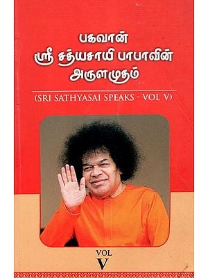 Sri Sathyasai Speaks- Vol V (An Old and Rare Book in Tamil)