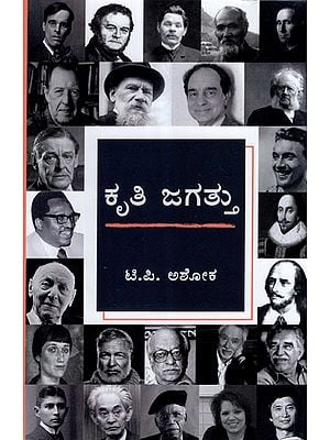 Krithi Jagatthu (Kannada)