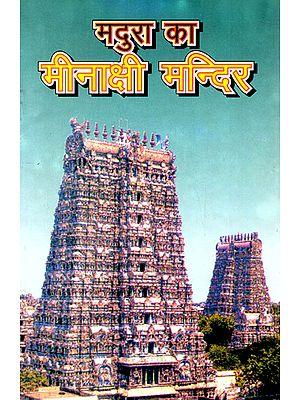 मदुरा का मीनाक्षी मंदिर- Meenakshi Temple of Madurai (An Old Book)