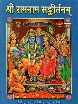 श्री रामनाम सङ्कीर्तनम् - Sri Rama Nama-Sankirtana