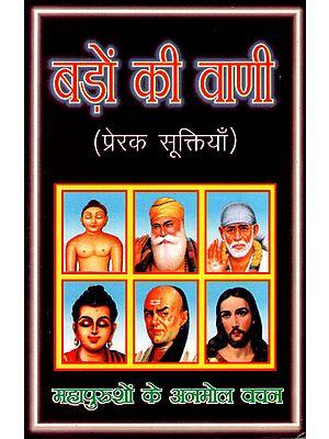 बड़ों की वाणी- Teachings of  Elders - Inspirational Sayings (An Old Book)
