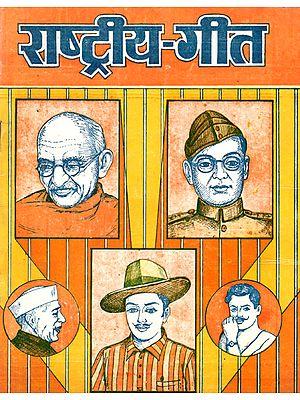 राष्ट्रीय-गीत- Patriotic Songs (An Old Book)