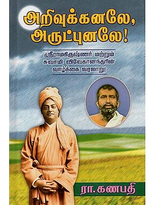 Arivukkanale, Arutpunale: Life Story of Sri Ramakrishnar and Sri Vivekandar (Tamil)