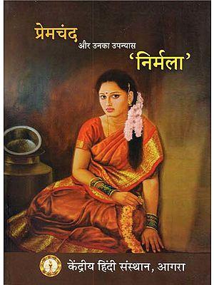 प्रेमचंद और उनका उपन्यास निर्मला - Premchand and His Novel Nirmala