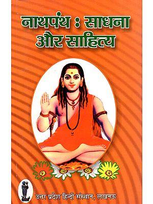 नाथपंथ : साधना और साहित्य- Nathpanth: Meditation and Literature