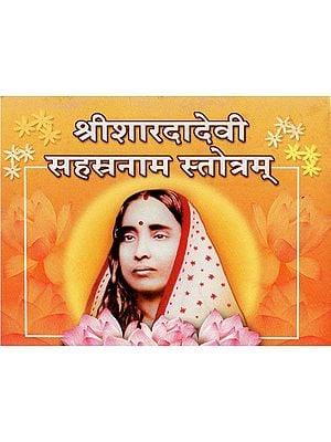 श्रीशारदादेवी सहस्रनाम  स्तोत्रम् - Sri Sarada Devi Sahasranam Stotram