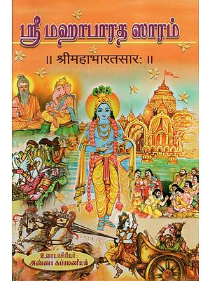 Srimad Mahabharata Sara (Tamil)