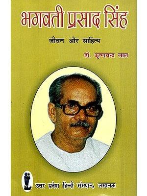 भगवती प्रसाद सिंह (जीवन और साहित्य)- Bhagwati Prasad Singh (Life and Literature)