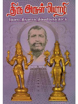 Thiru Arul Mozhi (Tamil)