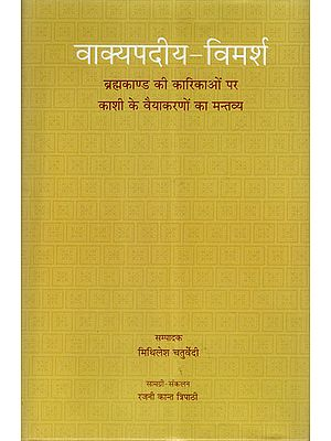 वाक्यपदीय-विमर्श ब्रह्मकाण्ड की कारिकाओं पर काशी के वैयाकरणों का मन्तव्य - Vakyapadiya-Vimarsh