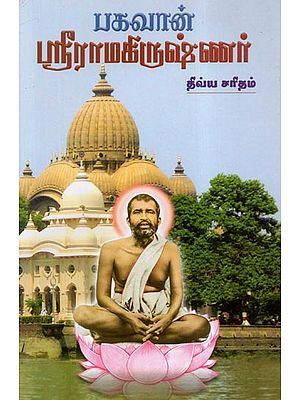 Bhagavan Sri Ramakrishnar (Tamil)