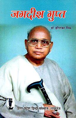 जगदीश गुप्त- Jagadish Gupta