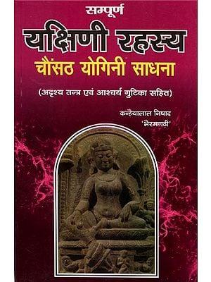 यक्षिणी रहस्य चौंसठ योगिनी साधना - Yakshini Rahasya Chausath Yogini Sadhana (Including Invisible Tantra and Wondrous Gutika)