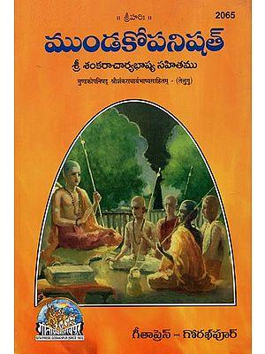 Mundaka Upanishad- Sri Sankaracharya Bhashya Sahitam (Telugu)