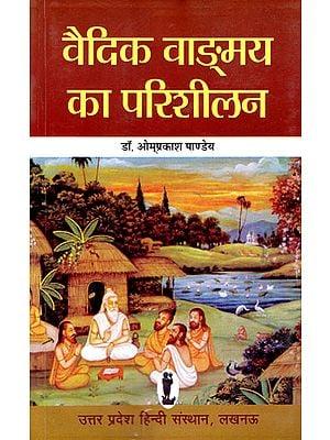 वैदिक वाङ्मय का परिशीलन- Interpretation of Vedic Literature