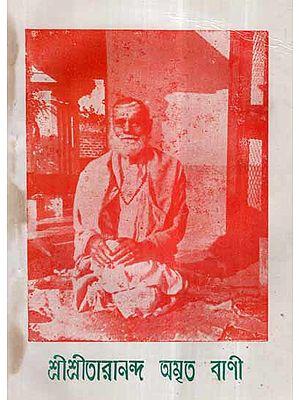 Sri Sri Tarananda Amrita Vani in Bengali (An Old and Rare Book)