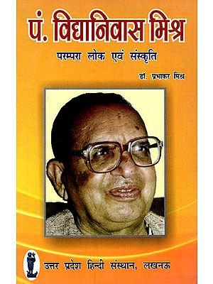 पं.विद्यानिवास मिश्र (परम्परा लोक एवं संस्कृति)- Pt. Vidyaniwas Mishra (Tradition and Folk Culture)
