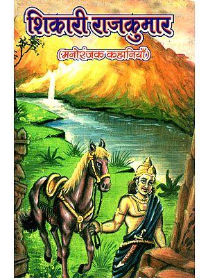 शिकारी राजकुमार (मनोरंजक कहानियाँ)- Shikari Rajkumar- Entertaining Stories (An Old Book)