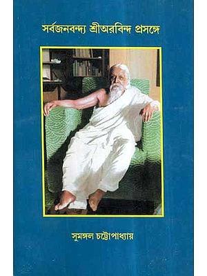 Sarbananda Sri Aurobindo Prasange (Bengali)