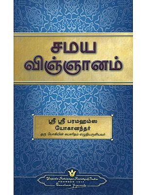 The Science of Religion (Tamil)