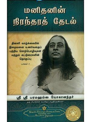 Man's Eternal Quest (Tamil)