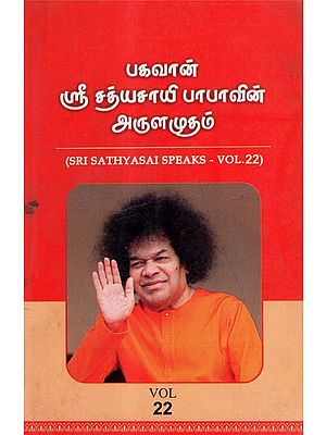 Sri Sathyasai Speaks- Vol- 22 (An Old and Rare Book in Tamil)