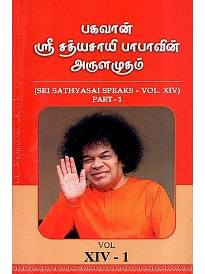 Sri Sathyasai Speaks- Vol.XIV- 1 (An Old and Rare Book in Tamil)